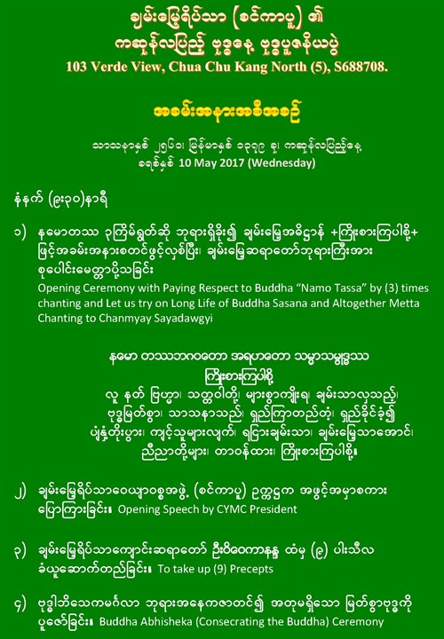 CYMC - Vesak Day (Short )_Page _1