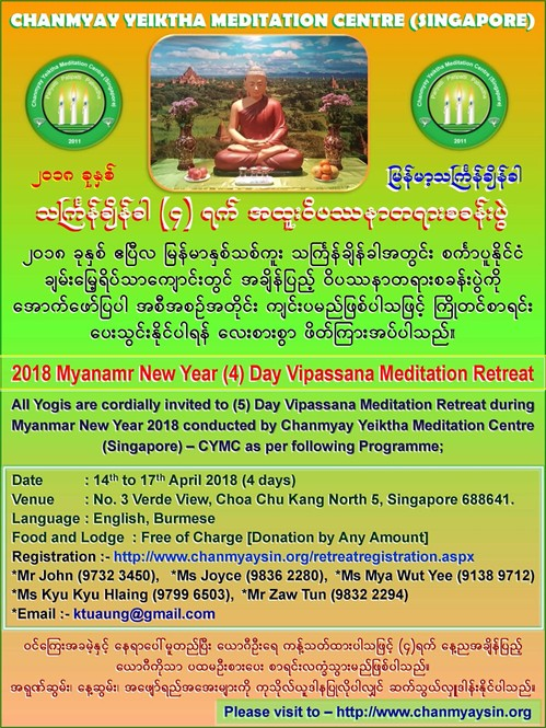 CMSIN_Myanmar _New _Year _2018
